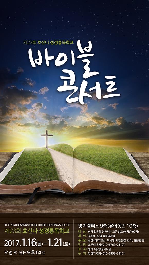 bible_concert_2017